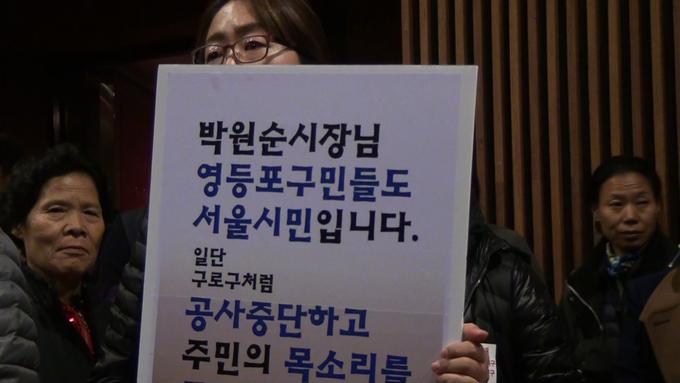 한 주민이 박원순 서울시장에게 양평유수지 환기구 공사 중단을 요구하고 있다.